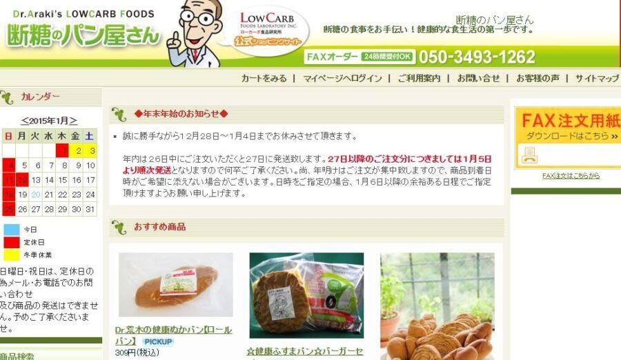 断糖のパン屋さん