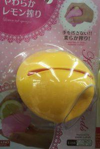 ダイソーのやわらかレモン搾り
