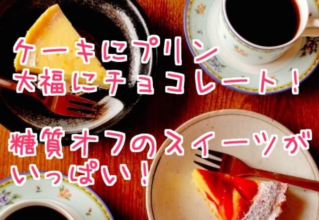 糖質オフのお菓子・スイーツ通販