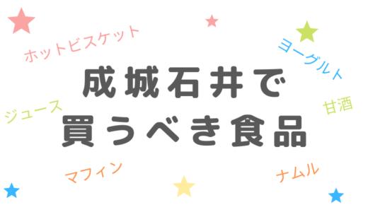【食べてみた】成城石井で買うべき商品をレビュー!噂の人気商品&バカうま商品はコレ