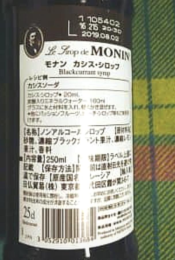 MONIN シロップ