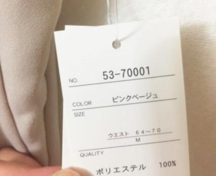しまむらで980円のジョガーパンツ(テーパードパンツ)を購入