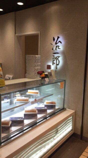 治一郎の横浜店