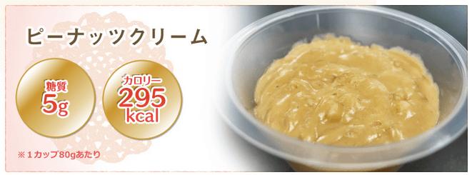 糖質制限食の通販「楽園フーズ」のピーナッツクリーム