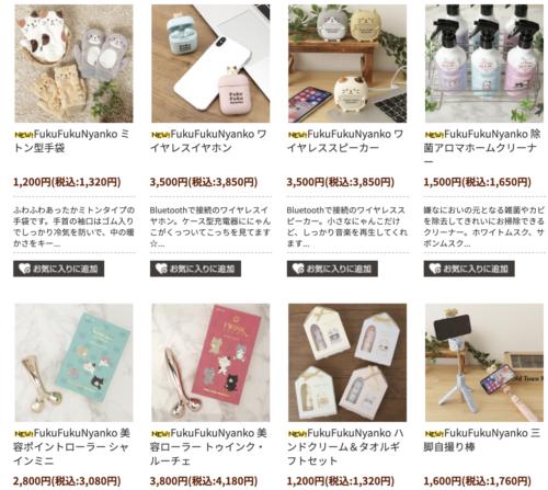 かわいい雑貨【HAPiNSオンラインショップ】