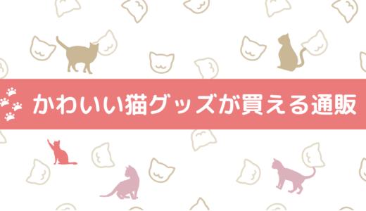 猫雑貨が欲しい!かわいい猫グッズが買える通販19選&店舗5選!