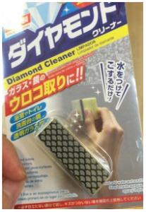 ダイソーのダイヤモンドパフ