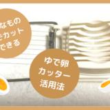 ゆで卵カッターの活用法