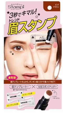眉スタンプ