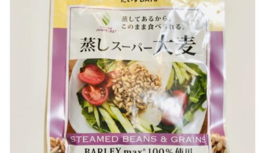 【感想】カルディでだいずデイズのスーパー大麦を買ってみたよ!私おすすめの食べ方&通販情報!