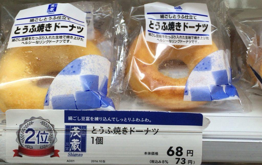三代目茂蔵のとうふ焼きドーナツ