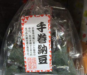 成城石井で買った手巻納豆