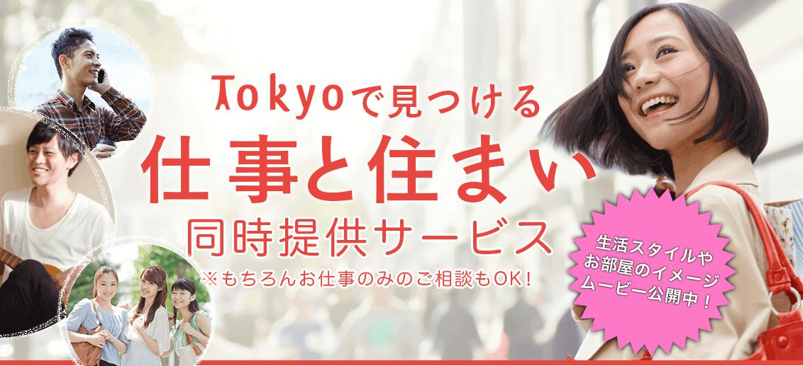 住居と仕事を提供「tokyo dive」