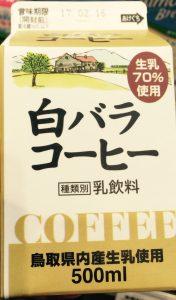 成城石井で買った白バラコーヒー