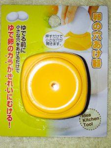 セリアの卵の穴あけ器