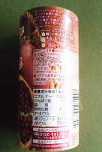 成城石井のザクロジュース100%