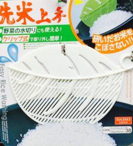 ダイソーの洗米上手(白色)