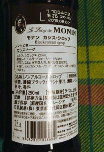 MONIN(モナン)シロップのカシス味