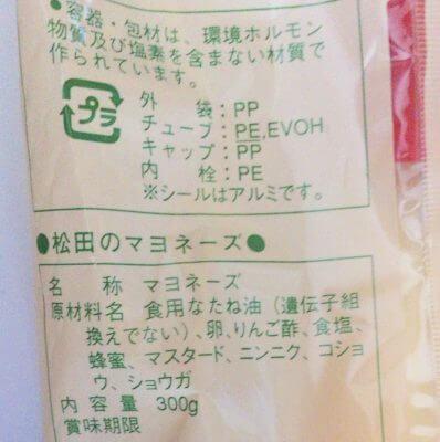 マツダのマヨネーズ甘口の原材料
