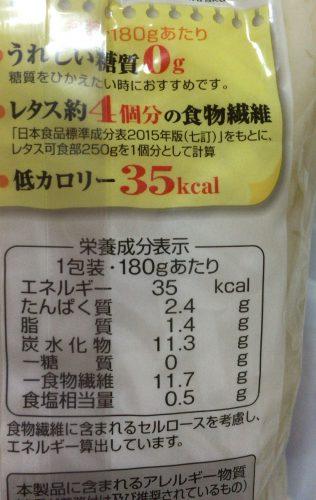 紀文の糖質ゼロ麺のパッケージの裏側