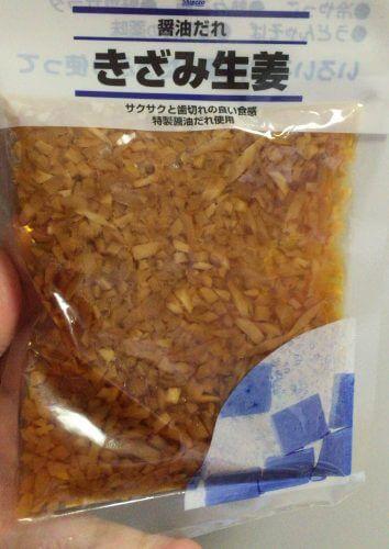 三代目茂蔵のきざみ生姜