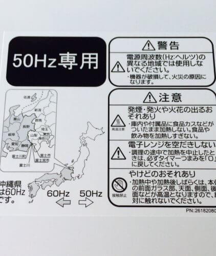 ハイアール電子レンジ50Hzと60Hzで使う地域が異なる