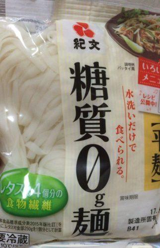 紀文で糖質制限食といったら糖質0麺!