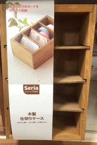 セリアのブリキトレイにぴったりな木製しきりケース