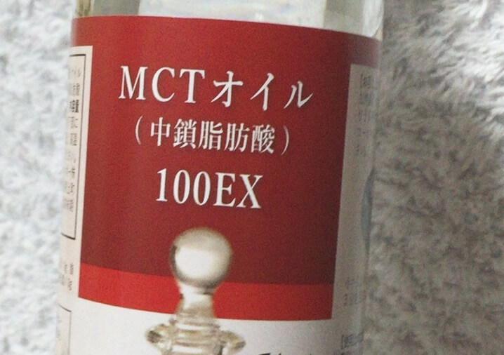 MCTオイルどこで買えるの?使い方と腹持ちについてレビューします