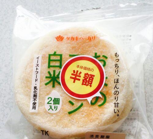 成城石井で購入したタカギベーカリーのお米のマフィン白米