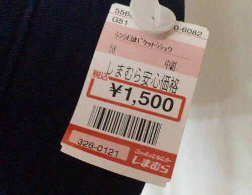 しまむらで購入したエドウィンのバケットハットは1500円