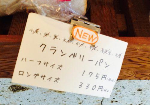武蔵境のこめひろのクランベリーパン