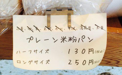 武蔵境のこめひろの米粉パン