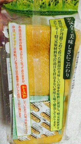 成城石井で購入した新潟産コシヒカリパン