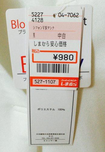 しまむらで購入したきれいめのタンクトップトップスは980円