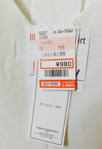 しまむらで購入したきれいめのVネックトップスは980円