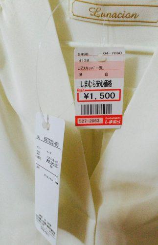 しまむらで購入したきれいめのJZスキッパーBLは1500円