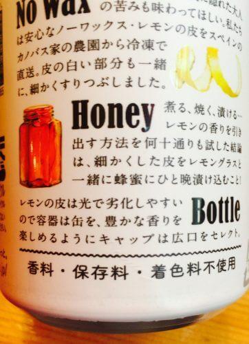 世界のキッチンほろにがピール漬け蜂蜜レモンは香料・保存料・着色料不使用