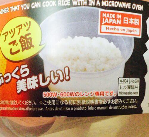 ダイソーのご飯一合炊きはレンジ専用