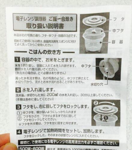 ダイソーのご飯一合炊きの使い方説明書