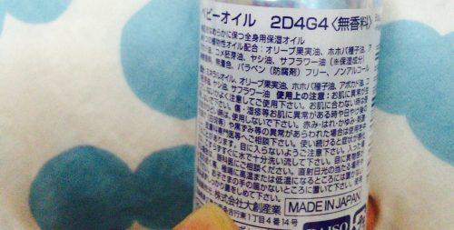 100均ダイソーの日本製ベビーオイルの成分