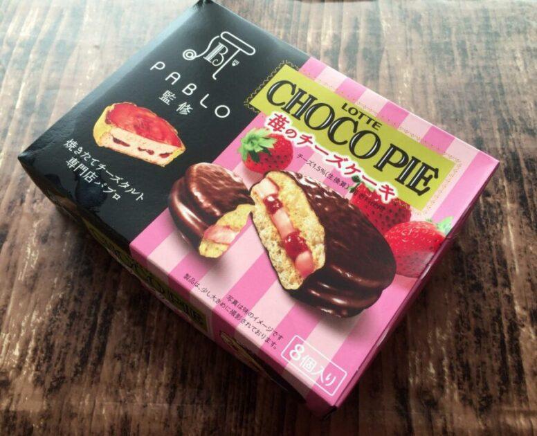 PABLOとコラボのチョコパイ苺チーズケーキが美味すぎて感動【レビュー】