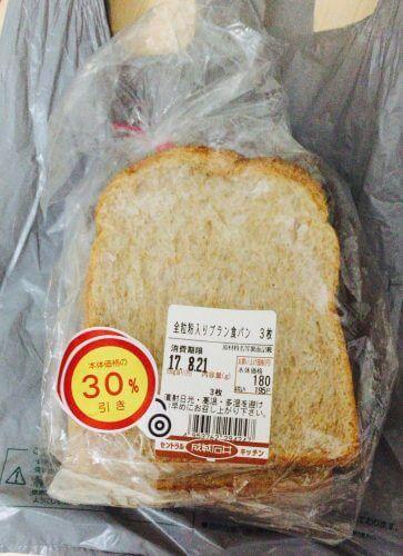 成城石井の全粒粉入りブラン食パン