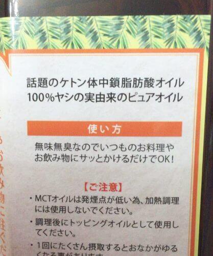 糖質制限されている方へMCTオイル