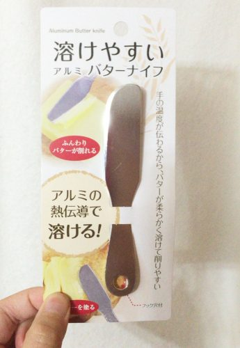 セリアの溶けやすいアルミバターナイフ