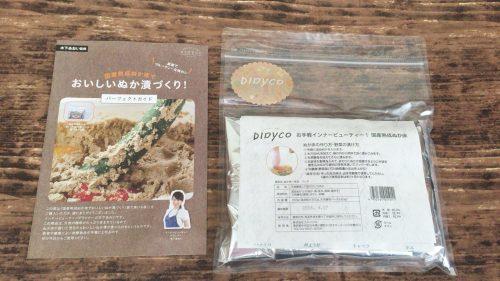 Didycoのお手軽インナービューティー天然酵母入りぬか床セット(ぬか漬けキット)