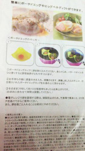 キャンドゥのポーチドエッグカップ