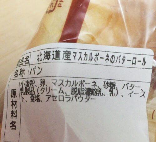 成城石井の北海道産マスカルポーネのバターロールの原材料名