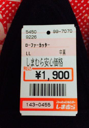 しまむらで1900円ローファーを購入