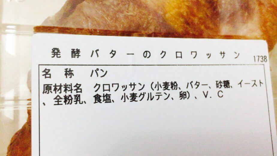 成城石井の発酵バターのクロワッサンの原材料名